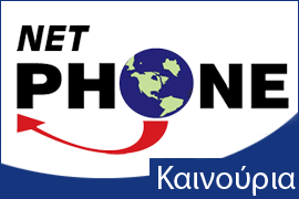 netphone_logo_new